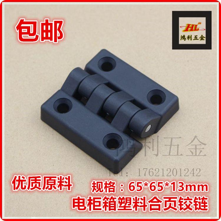 Plastic hinge electric cabinet hinge contact Shengjiu hinge hinge of plastic machinery and equipment