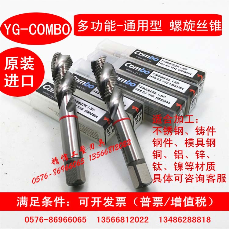 General: YG-COMBO Spiral Tap steel stainless steel copper aluminum cast iron M2M3M4M5M6M8M10--M30