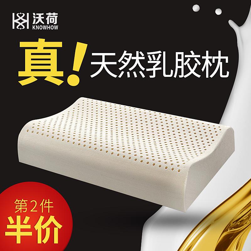 ウォーホルタイ天然ラテックス枕規格品護頚輸入ゴム枕成人マッサージシリカゲル頸椎低枕