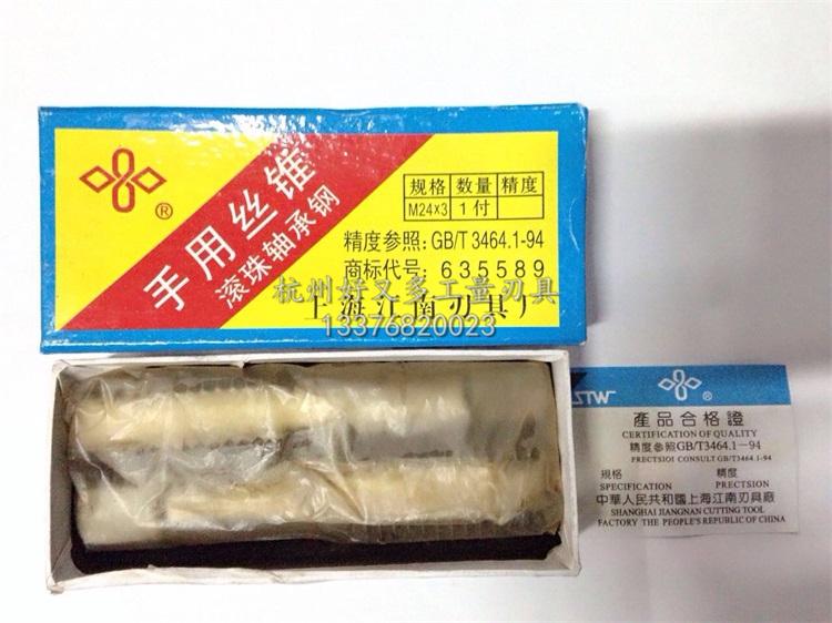 Shanghai Jiangnan grifos de la mano de TAP TAP M2M2.5M3M4M5M6M8M10