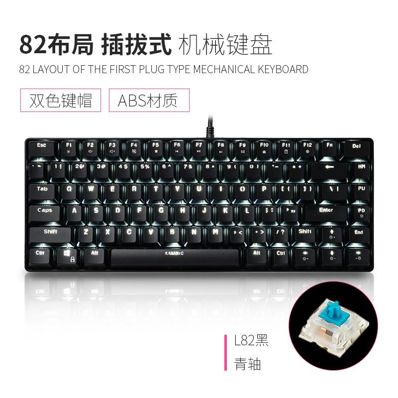 徳コダックKANANIC82キーバックライトゲーム機械キーボード活線挿抜黒軸靑赤茶軸軸軸