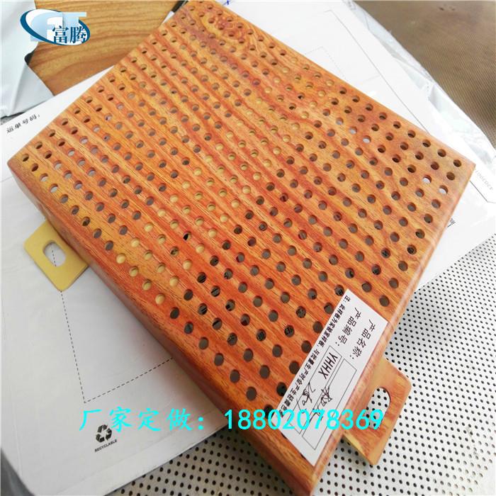 赤い2穴彫りアルミニウム単板打抜きアルミニウム板天井透け透けカスタムアルミ板