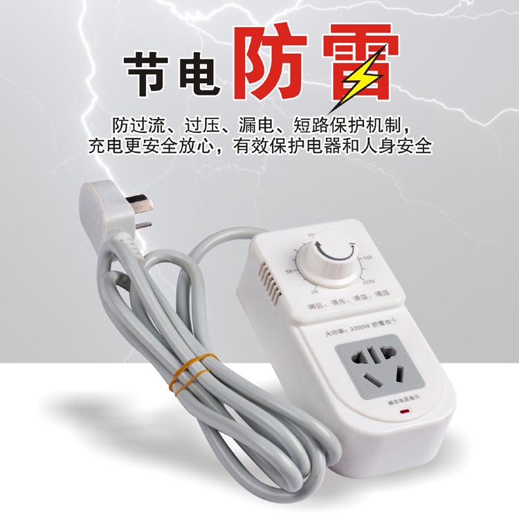寮の変圧器插排学生寮寮大出力が次の线板調圧電源コンセント変換器