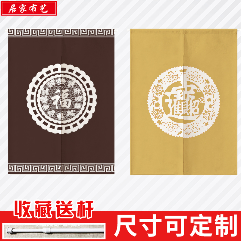 Hotel kitchen door, smoke prevention partition curtain, restaurant customized LOGO personalized Chinese collection shop first shipped