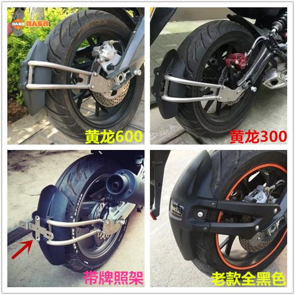 Huanglong 600/300/ jinpeng 502 modificati Fender 650/400 sostegno /CB190/GW250/ brezza primaverile