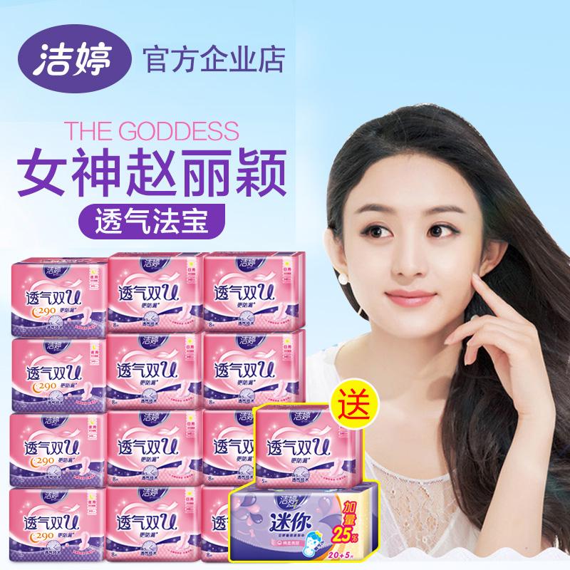 Jie Ting al prezzo speciale di Puro cotone assorbente compressa respirabile flessibile con un misto di 132 combinazione di giorno e Notte - il commercio all'Ingrosso di FCI