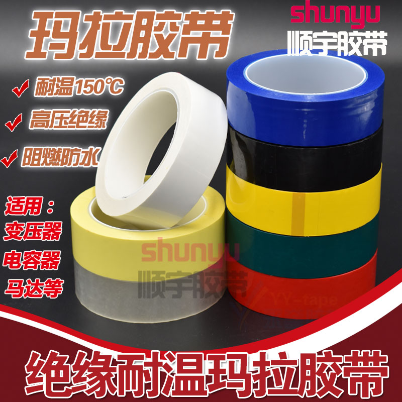 Yellow Mara tape, high temperature transformer, motor coil resistor, motor insulation tape wrapped mail