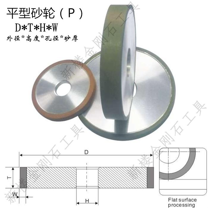 бренд плоский алмазные P150*10 измельчения резец параллельно вольфрам шлифовальным сплава смолы колесо