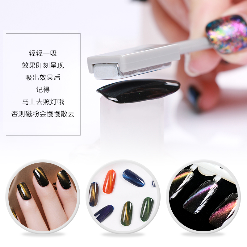 Goya's nail polish glue magnet tool Manicure suction eye cat suit full set of original strong magnet upgrade