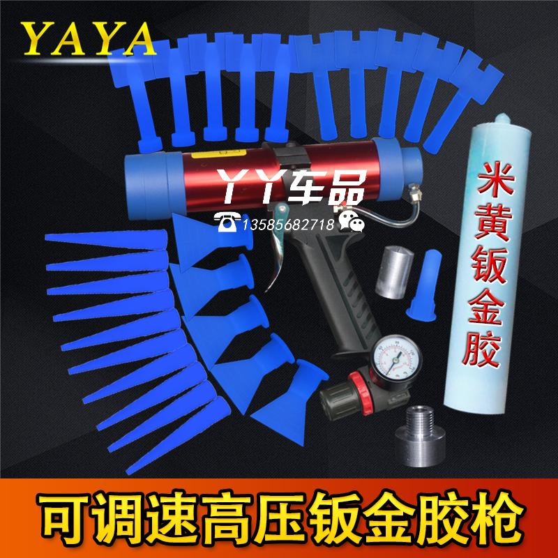 310ml (auru), pneumaatilised liimi püstol spetsiaalselt pvc liimi püstol. - suu laineid.