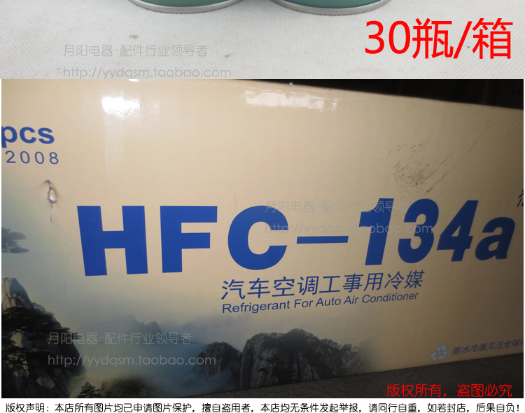 Hui Leng media snow, automobile air conditioning, environmental protection refrigerant vehicle, refrigerant R134a automobile Freon snow species