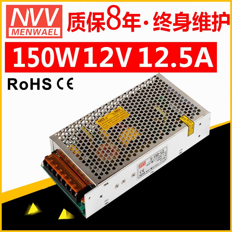 Es bueno cambiar de fuente de energía s-150W-12V 12V12.A5V / 12v / 48v AC200 DC12 control industrial.