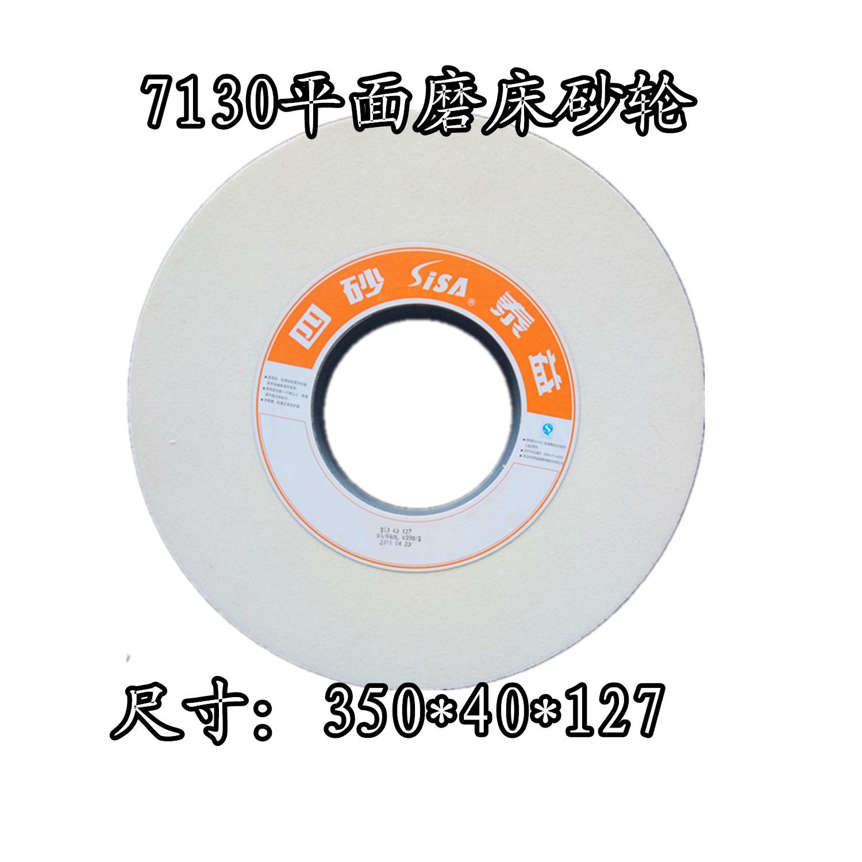 7130 avión muela 1 molino de rueda rueda rueda verde de carbono Corindón blanco 350 * 40 * 127