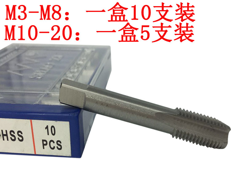 Hand tapping for M3-M20 Taizhou Shao Shao Shisi of tap straight groove of high speed steel HSS metric machine