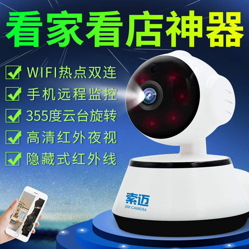 One machine network high-definition mobile phone remote monitor wireless camera intelligent WiFi home infrared night vision