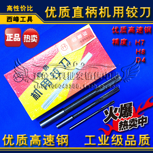 Xifeng20and straight shank hand reamer with 345678910111213141516H7