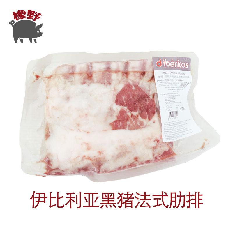 Spain imported Wild Oak Iberian pig pork ribs Pork Chop Fletcher.