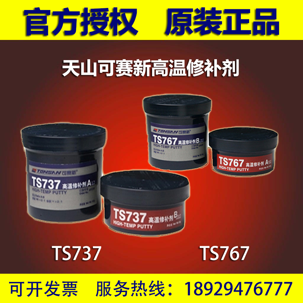 Der neue Stahl - Eisen TS767737 corsa - Korrosion Hochtemperatur - reparatur tianshan Hochtemperatur - reparatur
