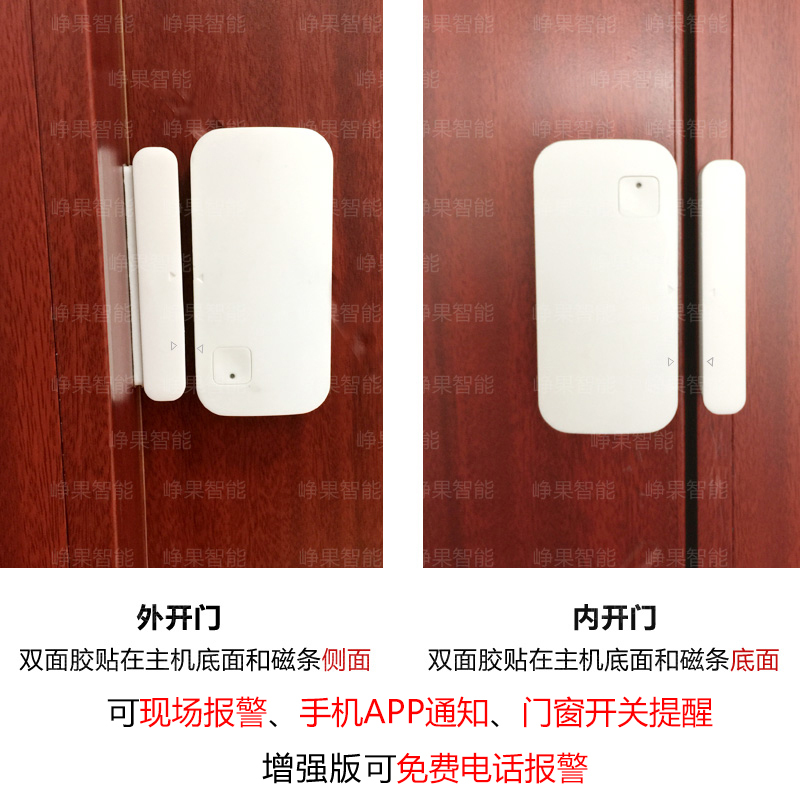 Intelligent household door anti-theft alarm wireless WiFi windows mobile phone remote monitoring alarm shop