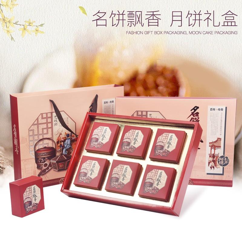 праздник середины осени торты пирожные подарочной упаковки 6 8 погрузки зерна широко переносных подарочные коробки новые настройки логотип