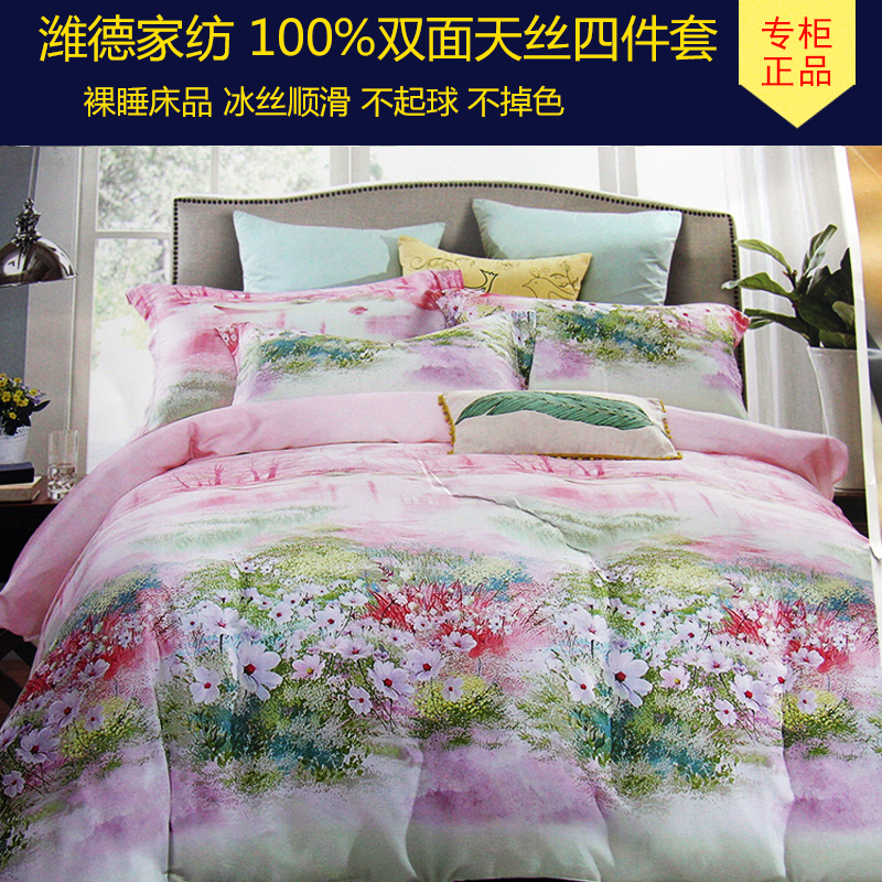 WICO textile 100 double-sided four piece bedding Tencel sheets 1.8m2.0 European simple naked dormitory