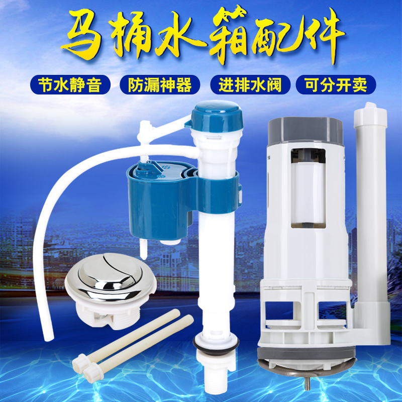 Universal water outlet valve, inlet valve, drain valve, water supply valve, toilet bowl, water tank fittings, toilet double button set