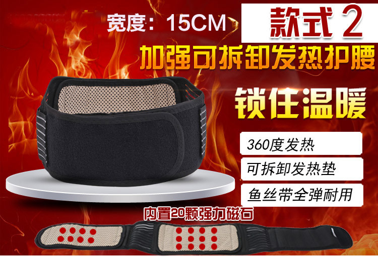 Warm waist support belt waist backache lumbar facet from the palace of summer heat warm loss disc thin men and women out of work