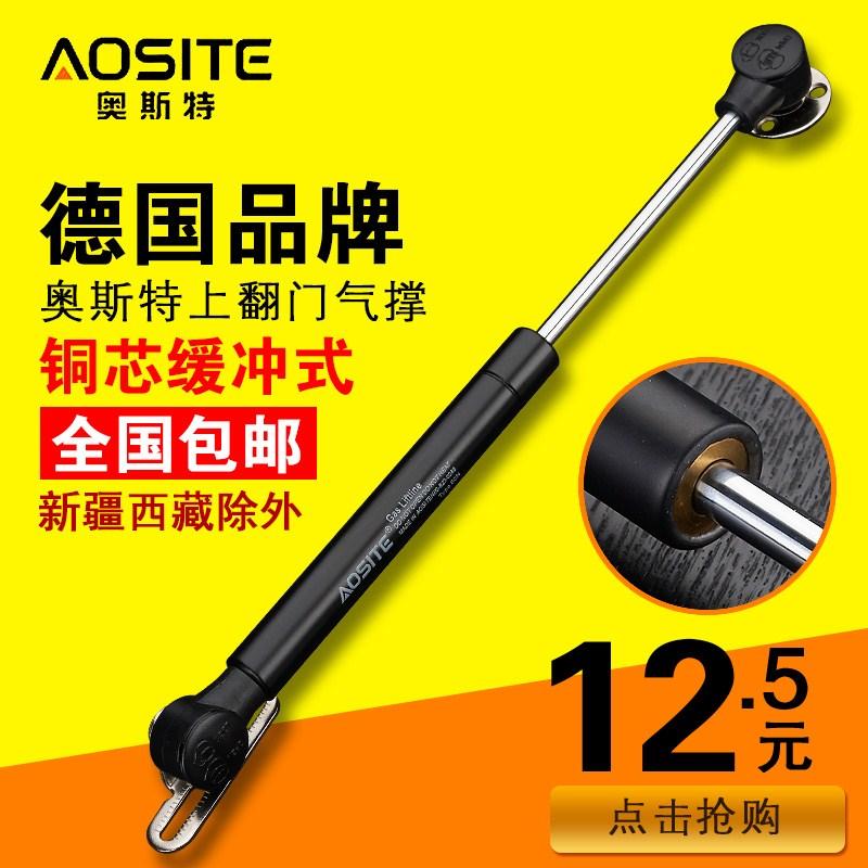 包郵Aositeオースターガス支え油圧レバー畳戸棚に翻門ガススプリング伸縮支え