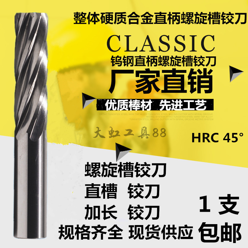 234681012-20H7 with the whole hard alloy reamer reamer 45 tungsten spiral groove machine