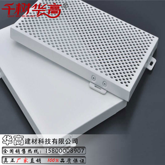 Direct sale of aluminum single board ceiling curtain wall exterior wall molding aluminum plate conference room hanging roof punching net plate