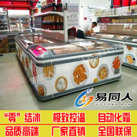 Easy one high-end combination of frost free Island supermarket refrigerator refrigerated display cabinet cabinet fish dumplings ice cream cabinet