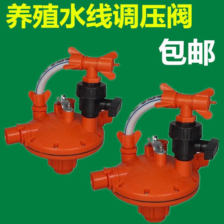 La cría de pollos de la línea de flotación de la válvula de regulación de presión de agua de la línea de flotación de la válvula de regulación de presión de retroceso automático doble regulador de presión la válvula de alivio de presión