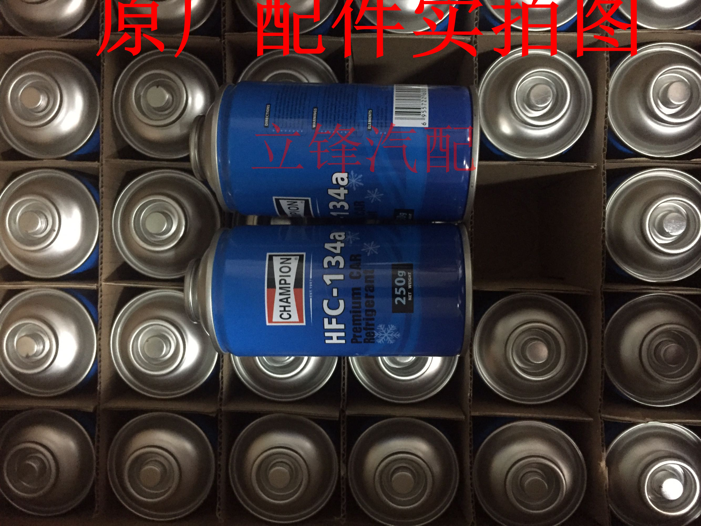 Auto door air conditioning refrigerant, snow seed R134a vehicle refrigerant, freon free HFC refrigeration liquid environmental protection type