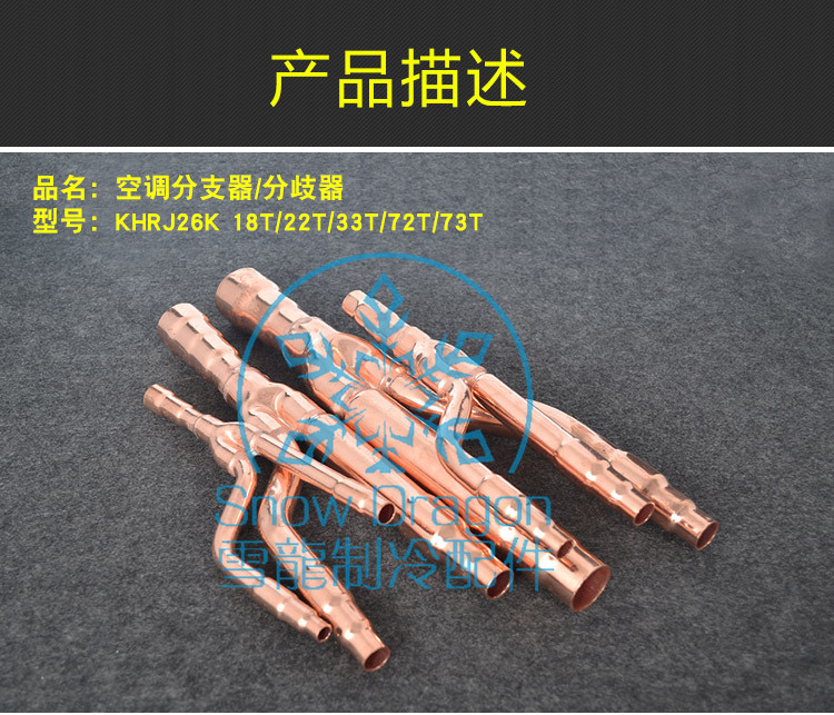 GREE Daikin Air Conditioner 18T22T33T72T73T bifurcation tube central air conditioning copper tube