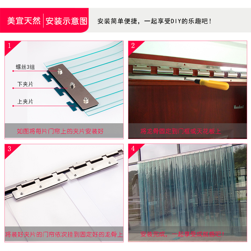 Plastic PVC transparent door curtain, soft curtain, wind and dust prevention, heat insulation partition, cold storage, heat preservation and air conditioning curtain