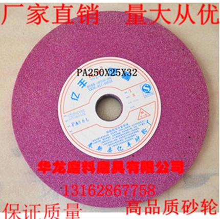 Chromium corundum grinding wheel piece PA red corundum grinding wheel grinding wheel grinder 250*25*7532mm