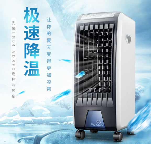 Energy-saving air-conditioning fan fan cooling and warming dual-purpose small household refrigeration fan small air-conditioning fan remote control