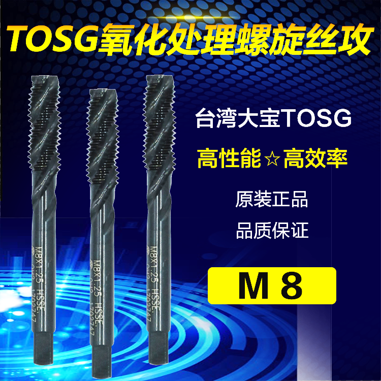 Imported TOSG Taiwan Dabao EX-H-SFT oxidation screw tap machine with wire tapping blind hole metric M8*1.25