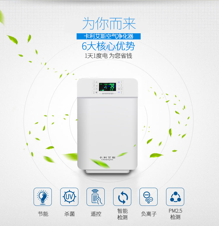(PM2.5) air purifier professional in addition to formaldehyde PM2.5 haze bedroom commercial home repair