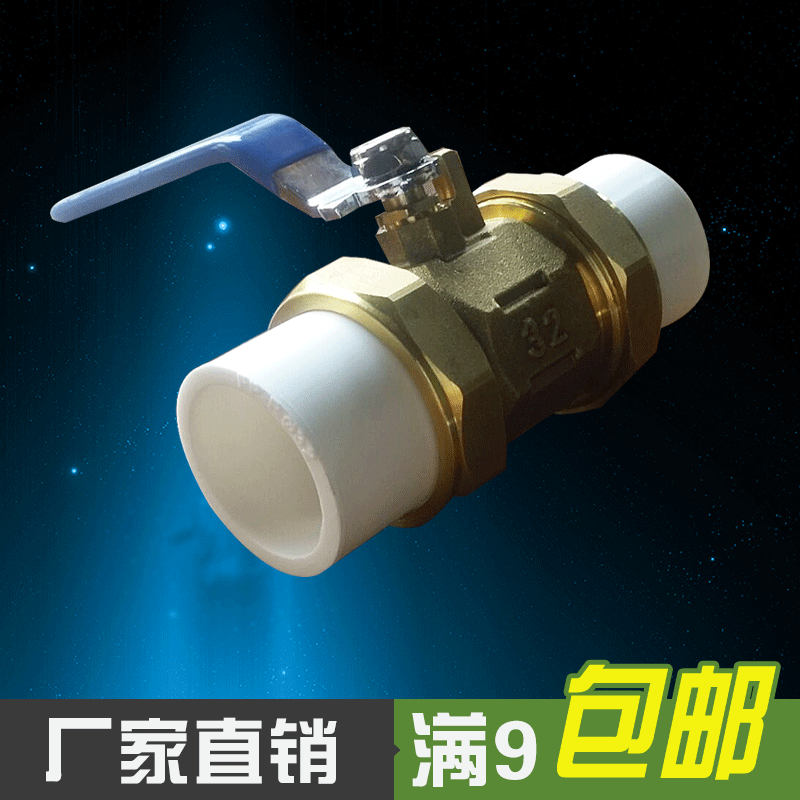 PPR double live ball rod integral ball valve 202532PPR water pipe switch hot melt tap water main valve
