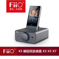 [spot] FiiO/ FiiO FK5111 desktop amp decoding K5 FiiO X7/X5/X3 player base