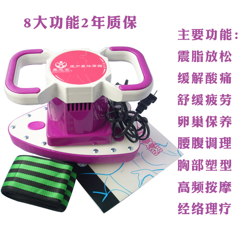 Yuan Tang, magic star massager, beauty salon, ovarian maintenance instrument, vibration multi-function electric body vibration grease instrument