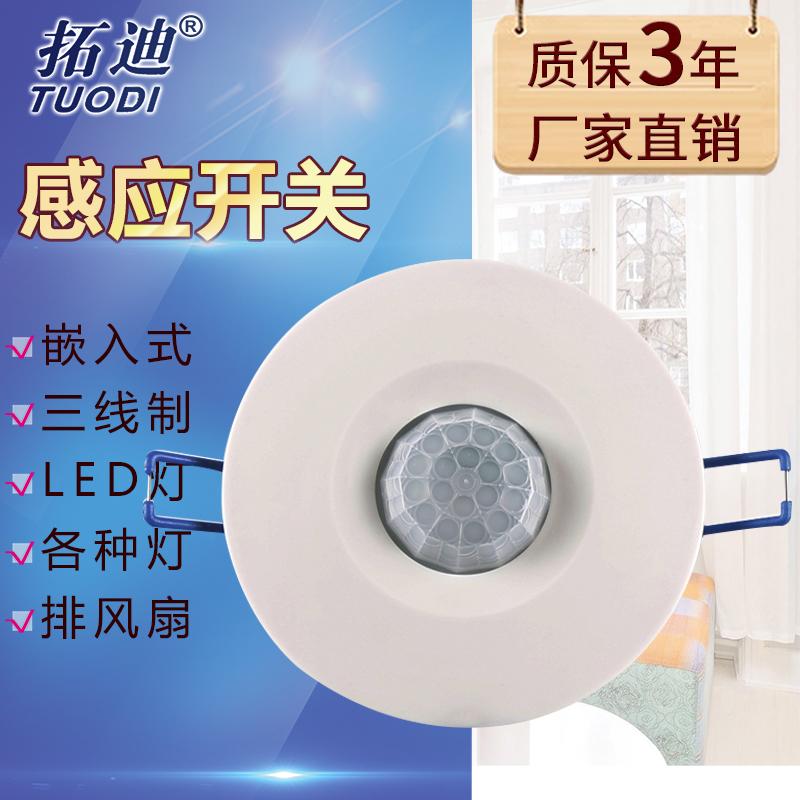 جزءا لا يتجزأ من هيئة التعريفي التبديل عالية الطاقة الصمام مصباح ذكي السيطرة ضوء الممر تأخير ثلاثة خط 220 فولت الأشعة تحت الحمراء
