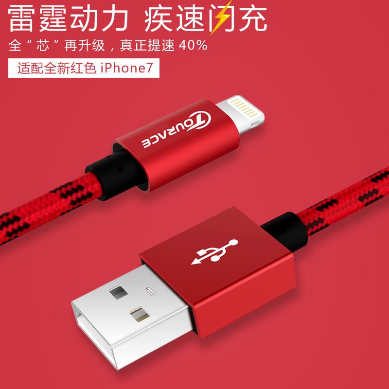 Apple - datenleitungen einhändig iphone6 gebühren für Handy 7plus Schnell das iPad 5 verlängert 6 2 / 3 Meter