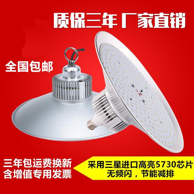 Lampe à del et des usines anti - explosion de la lampe 150W lampe de plafond 180w100w usine atelier entrepôt d'éclairage de la lampe