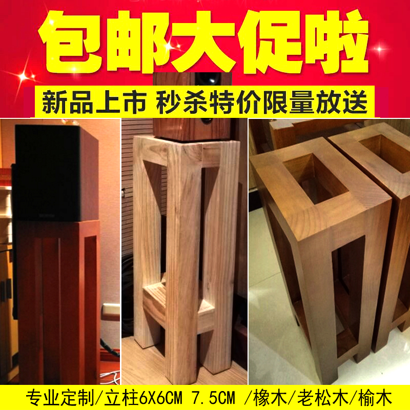 Imported oak solid wood sound box foot frame wooden floor sound frame small bookshelf box frame surround bracket can be customized