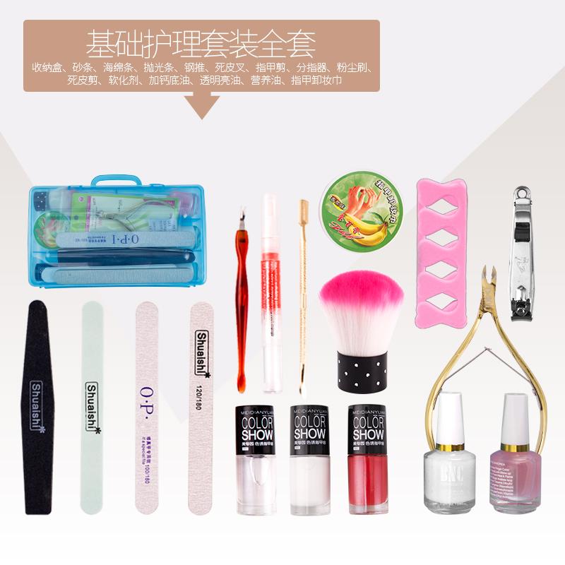 Manicure kit full set of basic nursing manicure sets do nail polish glue nail manicure tools set