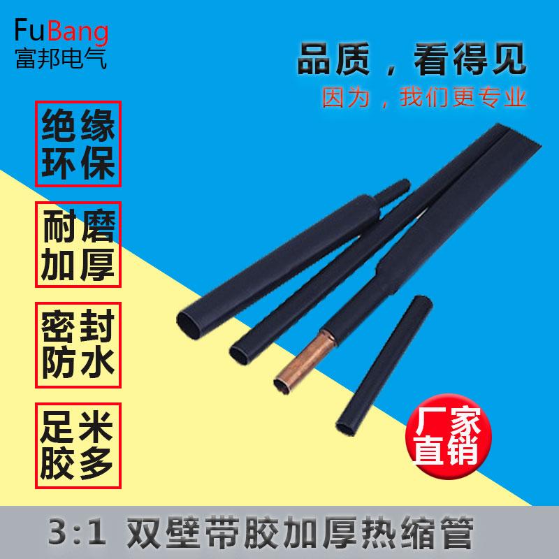 El tubo de doble pared con pegamento denso negro manga 3 veces con pegamento de contracción 2.4mm-50mm todo el rollo sellado impermeable