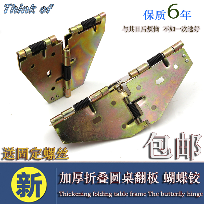 Spring ream flap hinge cross table, round table flap hinge folding butterfly hinge large round table