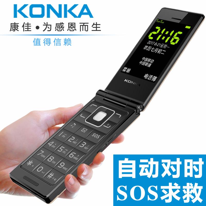 Konka / Konka U11 clamshell mobiltelefon mobil mænd og kvinder modeller høj gammel telefon lang standby